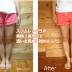 大澤美樹スリムレッグラボ|脚痩せ2週間で成功!効果口コミ!