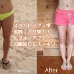 脚痩せ楽天1位スリムレッグラボ1ヶ月口コミ効果!太もも痩せた!
