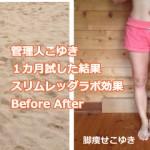 O脚改善に効果ある?骨盤矯正プログラム付きスリムレッグラボ口コミ
