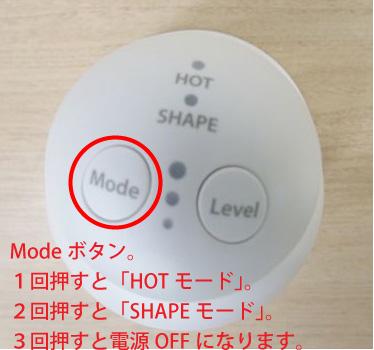 モードボタン
